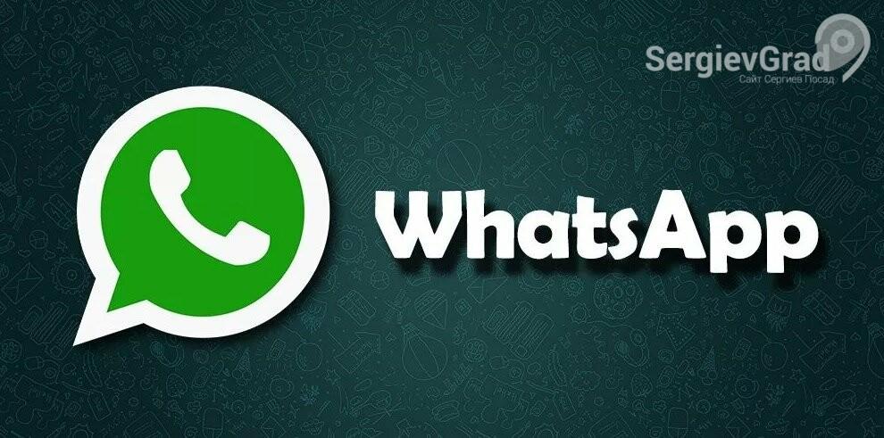 Мессенджер WhatsApp запретит пользователям читать сообщения с 15 мая