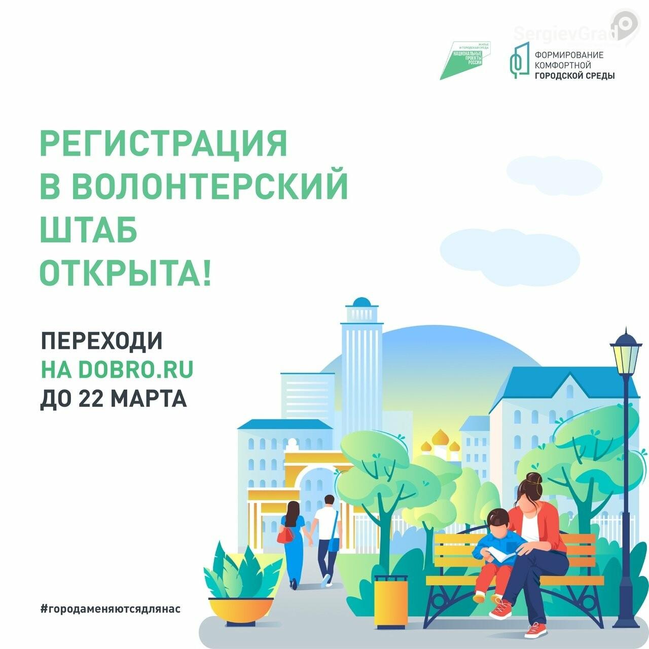24 февраля стартовала регистрация волонтёров для проекта общероссийского масштаба