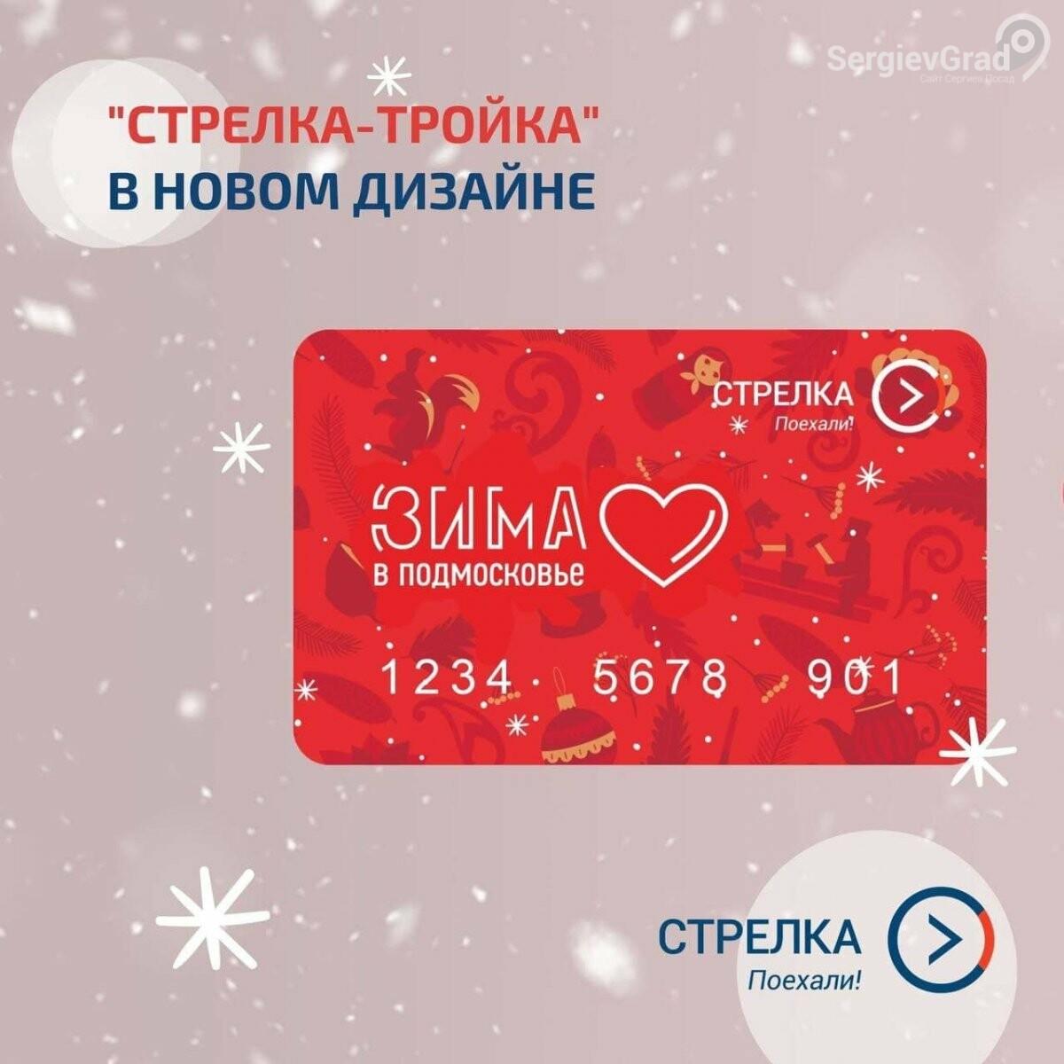 Лимитированная серия зимних карт «Стрелка-Тройка» поступила в продажу в Сергиевом Посаде