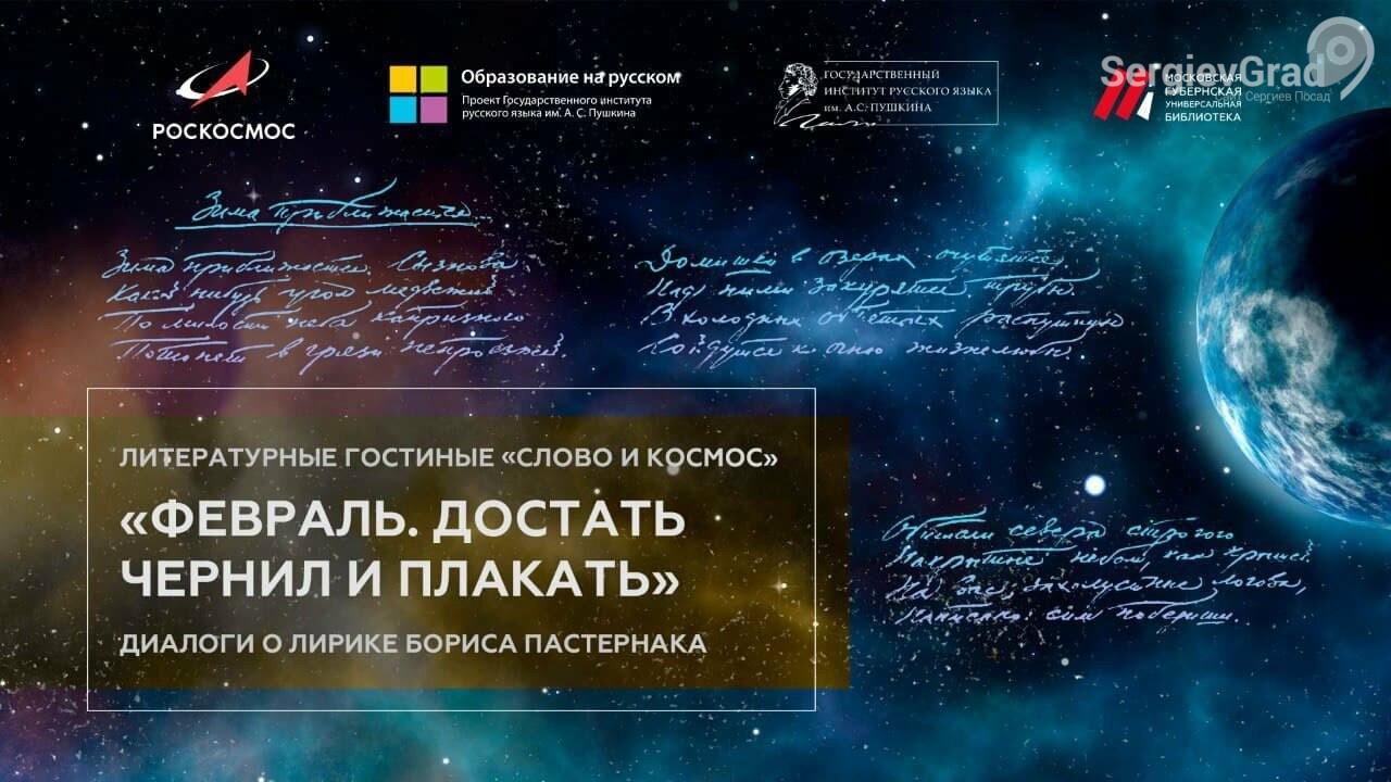 26 февраля пройдёт литературная гостиная цикла «Слово и космос» в Подмосковье