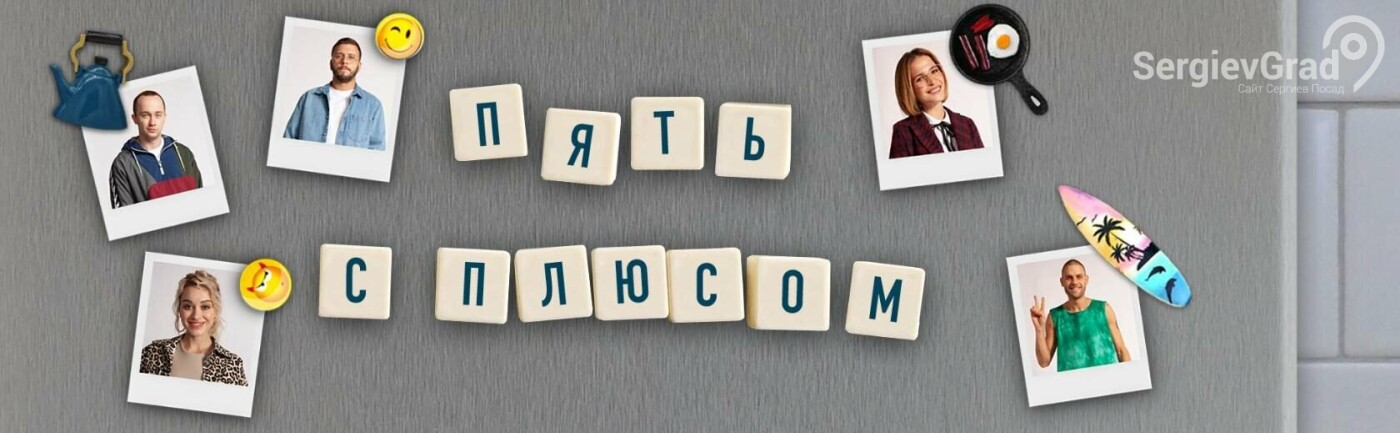 В честь 15-летия соцсети «Одноклассники» выйдет новый сериал «Пять с плюсом»