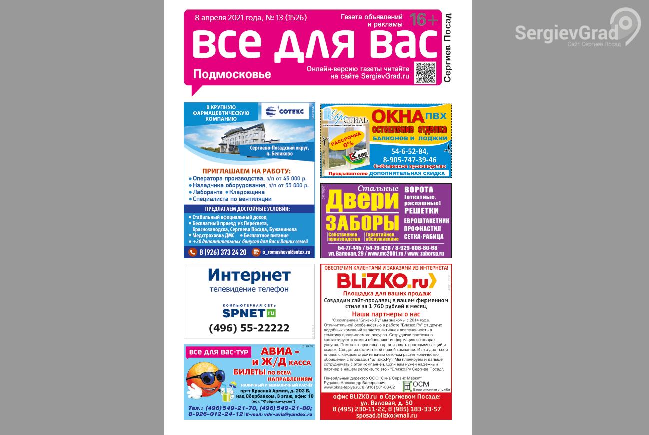 Выпуск газеты «Все для Вас» г. Сергиев Посад от 8 апреля 2021