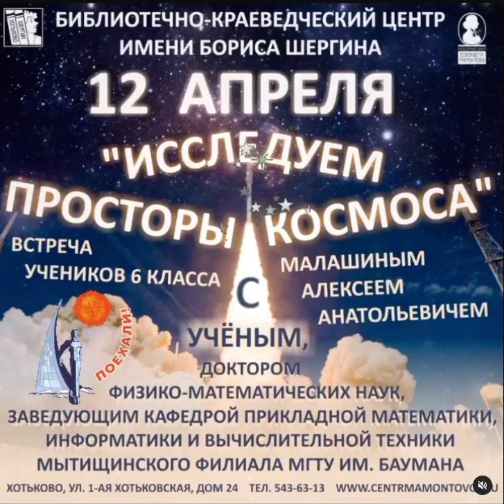 Реклама сайта в интернете Хотьковская улица ссылки на сайты детского развлекательного