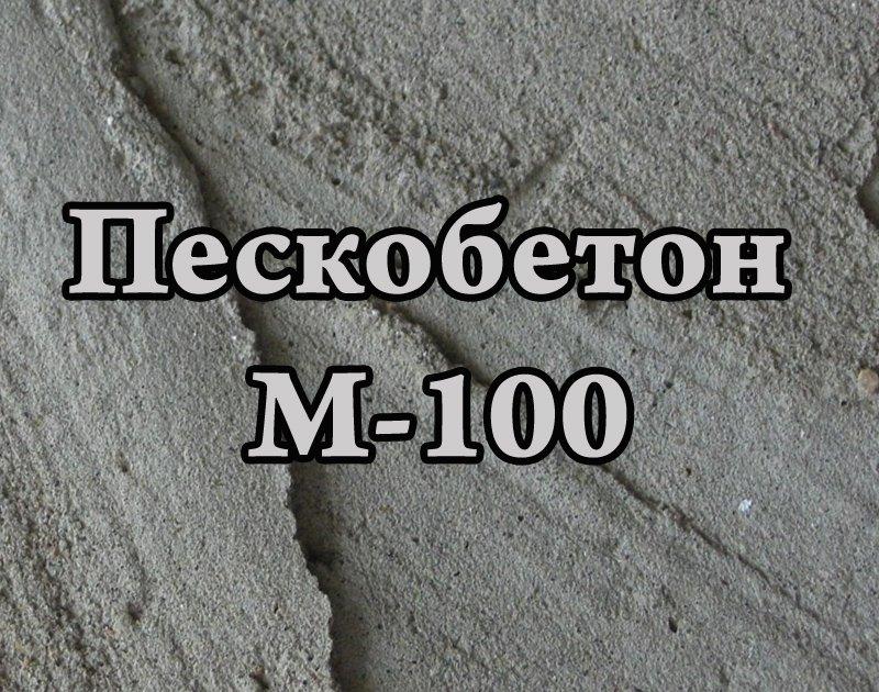 Николай бетон бетон завод кубинка