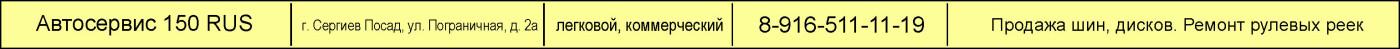 Шиномонтаж в Сергиевом Посаде, фото-3