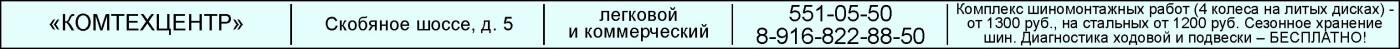 Шиномонтаж в Сергиевом Посаде, фото-8