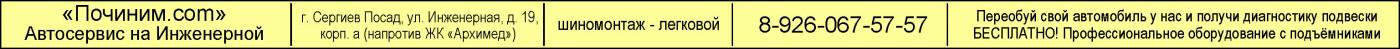 Шиномонтаж в Сергиевом Посаде, фото-7