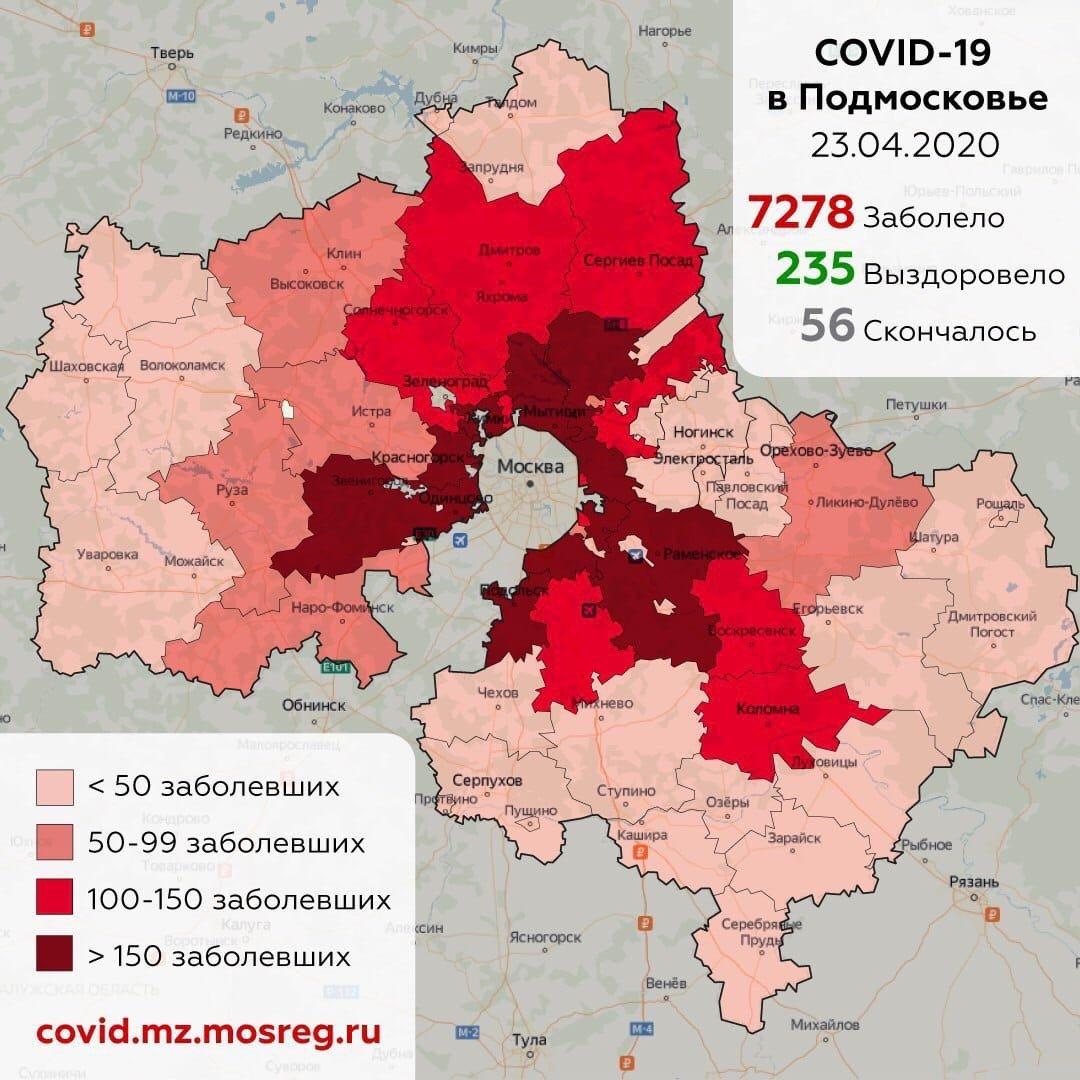 Коронавирус в Сергиевом Посаде и Подмосковье, последние новости от 9 апреля, фото-1