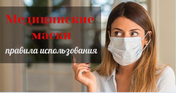 правила ношения и утилизации медицинских масок