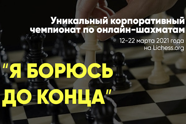 Открыта регистрация на первый корпоративный чемпионат по онлайн-шахматам «Я борюсь до конца!», фото-1