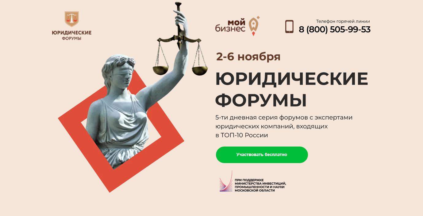 серия юридических форумов для предпринимателей московской области с 2 по 6 ноября 2020