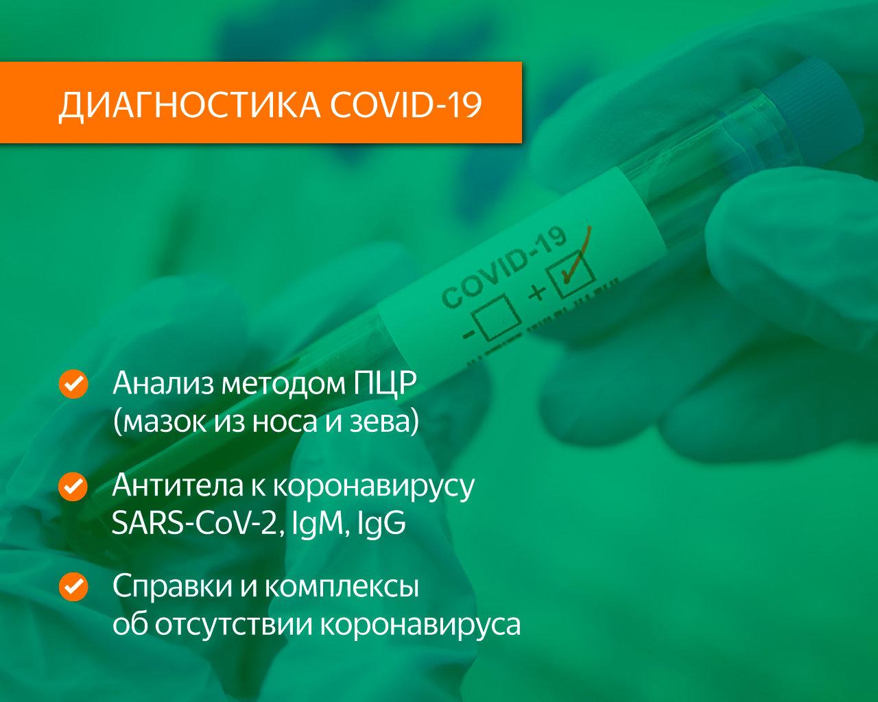 В Сергиевом Посаде в медицинском центре «Парацельс» можно сдать тесты на коронавирус и на антитела, получить справку.