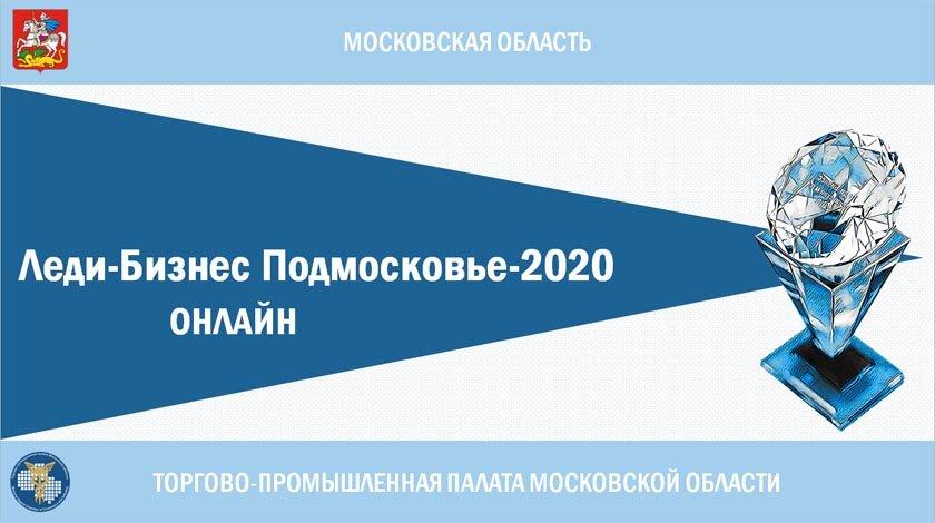 Конкурс для женщин-бизнесменов «Леди-Бизнес. Сергиев Посад - 2020»: успейте принять участие до 30 ноября!, фото-2