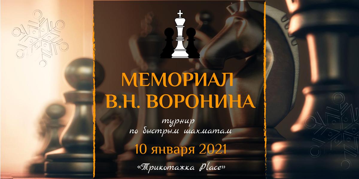 Турнир по быстрым шахматам «Меммориал В.Н. Воронина» в Сергиевом Посаде