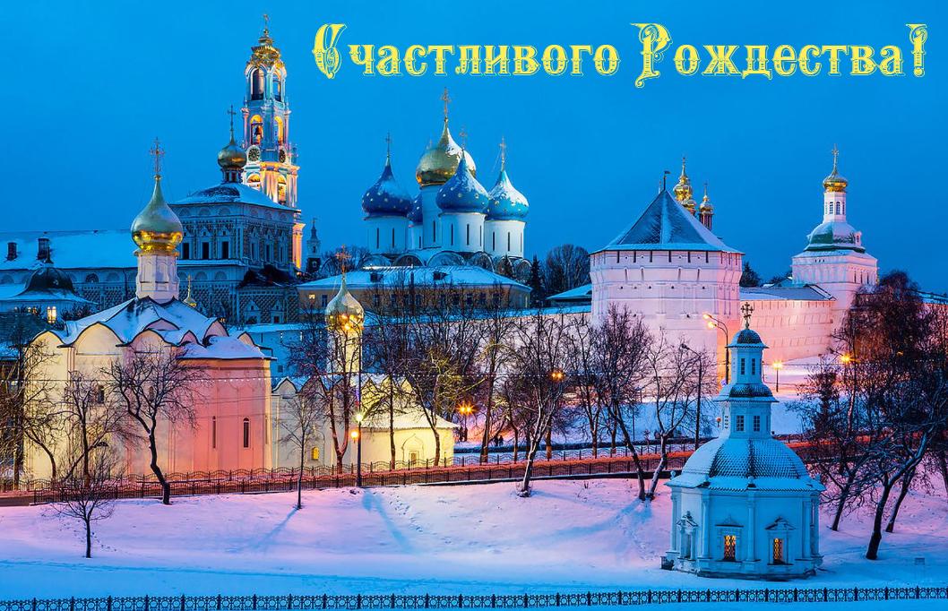 Счастливого Рождества, Сергиев Посад!
