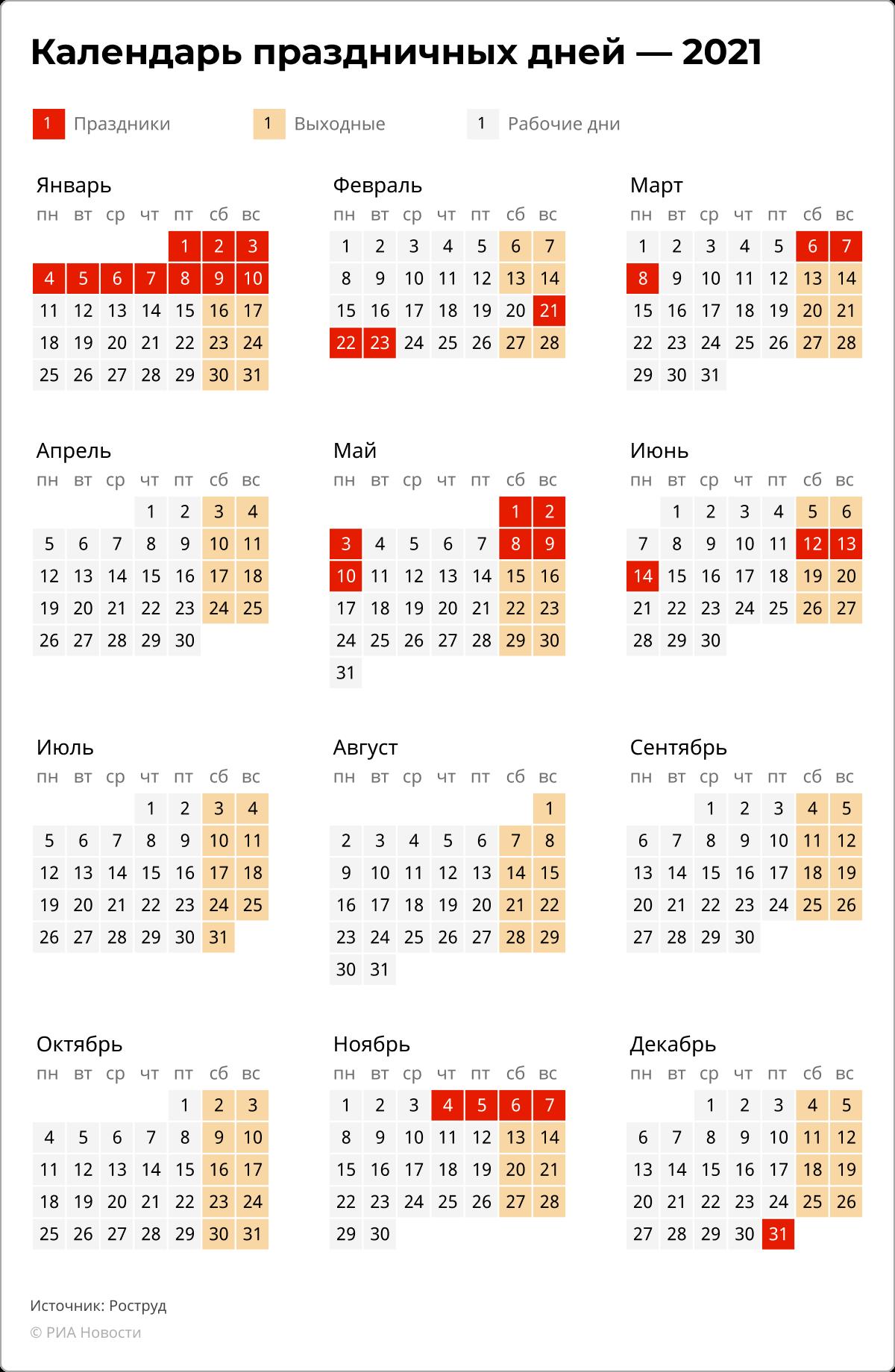 Календарь праздничных и выходных дней на 2021 год