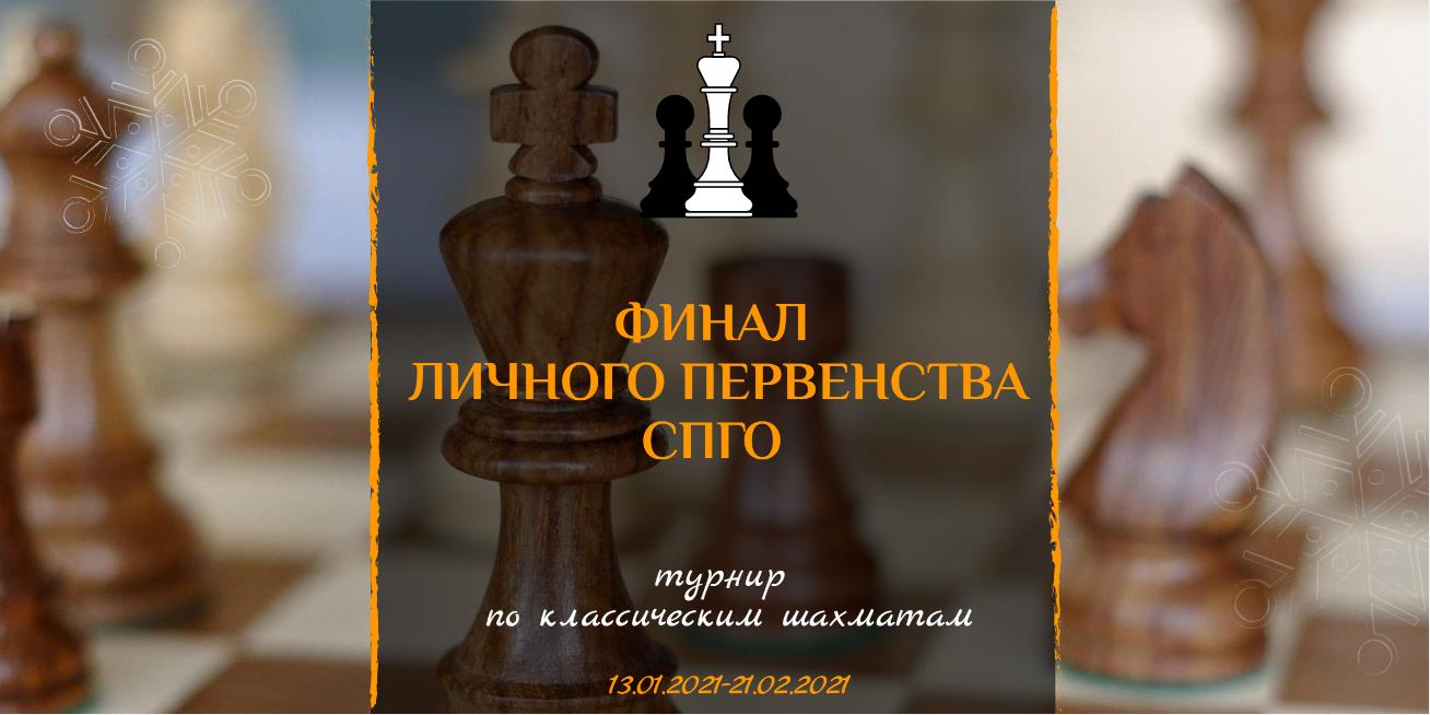 Стартовал финал Первенства СПГО по классическим шахматам 2021, фото-1