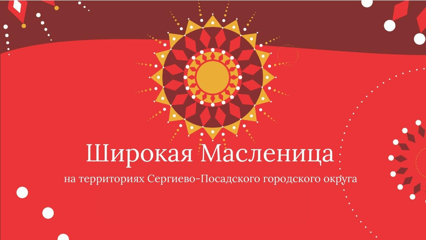План масленичных гуляний в Сергиево-Посадском округе на 12, 13 и 14 марта