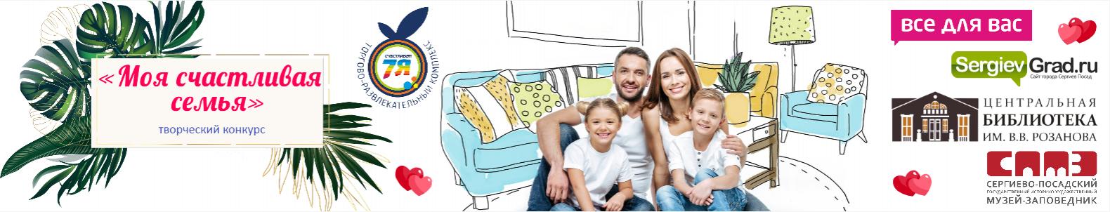 Конкурс «Моя счастливая семья»