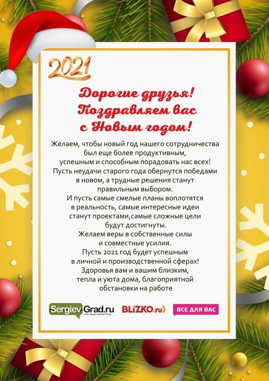 ООО «Все для Вас», портал «Blizko.ru», портал «СергиевГрад»